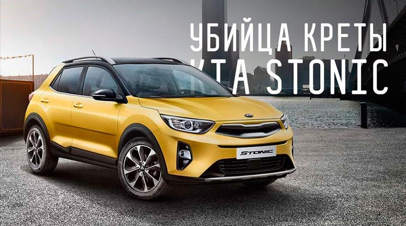KIA Stonic — убийца Hyundai Creta? Смотрите обзор от «Большого тест-драйва»