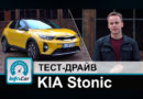 Тест-драйв KIA Stonic от портала InfoCar